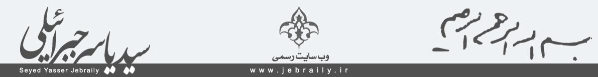 وب سایت رسمی سید یاسر جبرائیلی