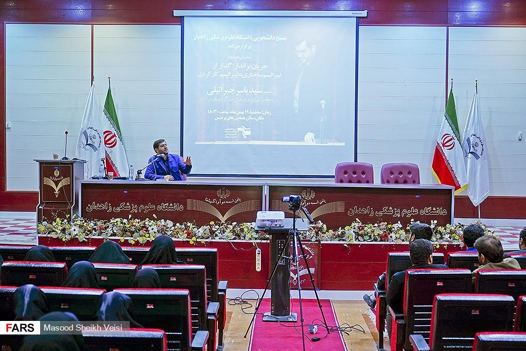 سخنرانی در دانشگاه علوم پزشکی زاهدان