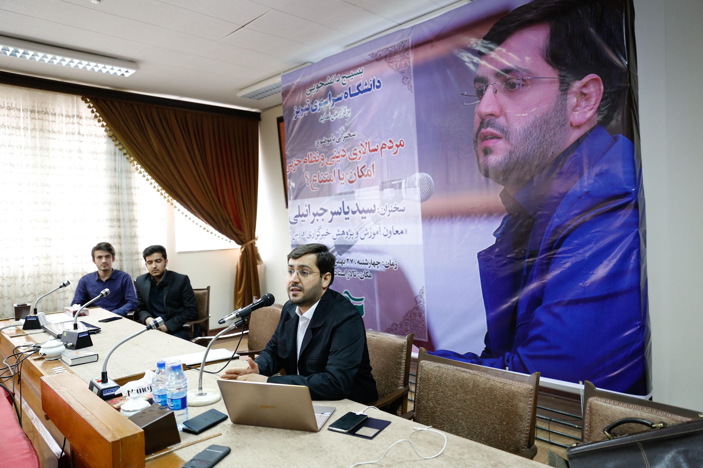 سخنرانی در دانشگاه تبریز