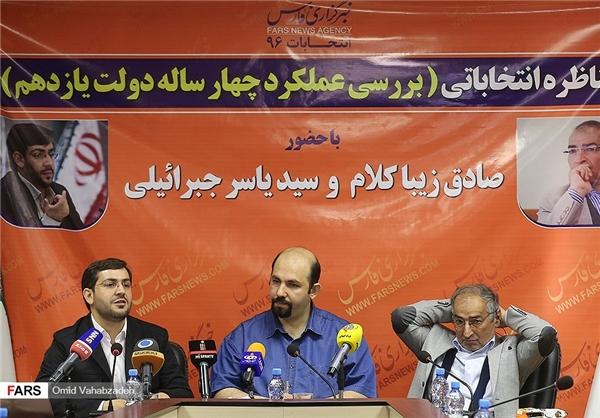 مناظره انتخاباتی - بررسی عملکرد چهار ساله دولت یازدهم