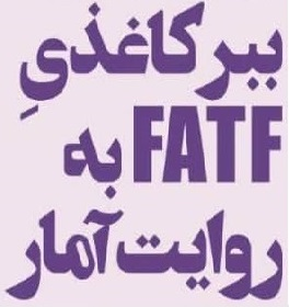 ببرکاغذیِ FATF بهروایت آمار